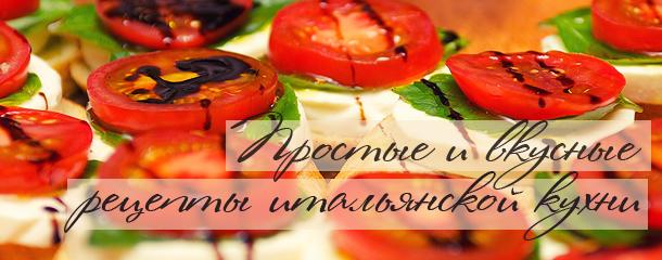 Простые итальянские рецепты